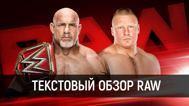 Обзор WWE Monday Night RAW 27.03.2017