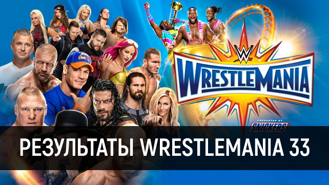 Результаты WWE Wrestlemania 33