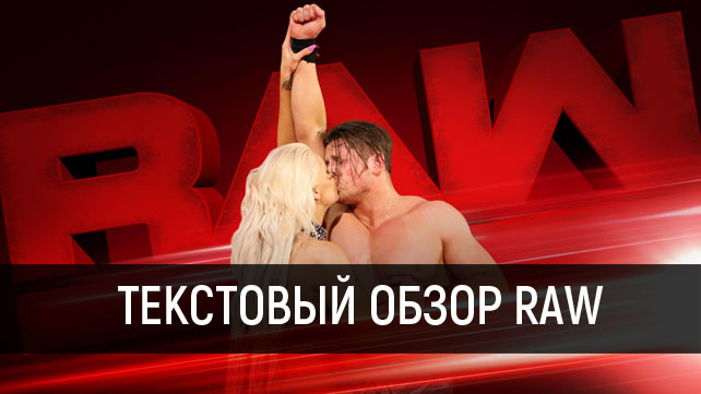 Обзор WWE Monday Night RAW 08.05.2017