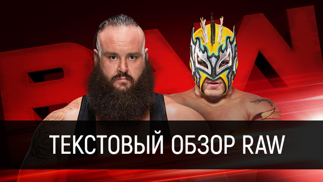 Обзор WWE Monday Night RAW 24.04.2017