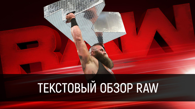 Обзор WWE Monday Night RAW 01.05.2017
