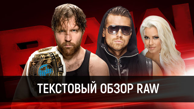 Обзор WWE Monday Night RAW 15.05.2017