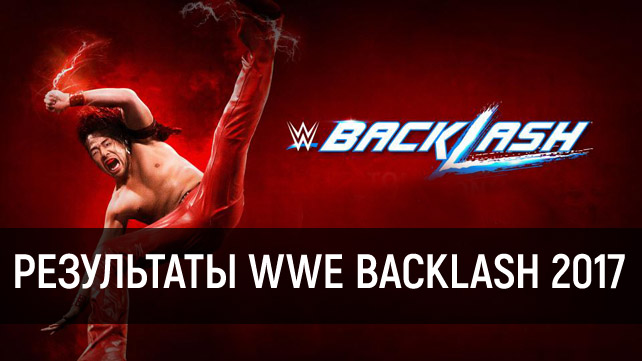 Результаты WWE Backlash 2017