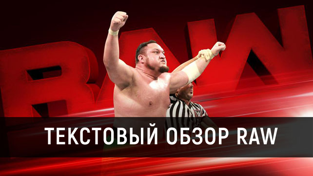 Обзор WWE Monday Night RAW 05.06.2017