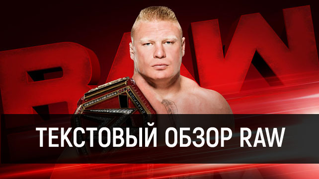 Обзор WWE Monday Night RAW 12.06.2017