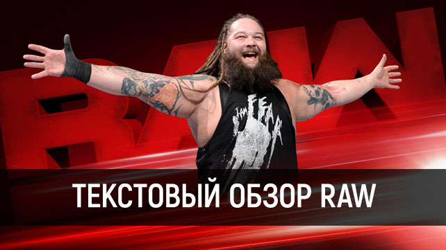 Обзор WWE Monday Night RAW 22.05.2017