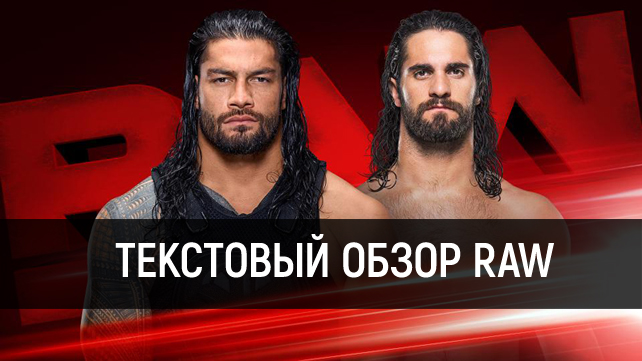 Обзор WWE Monday Night RAW 29.05.2017