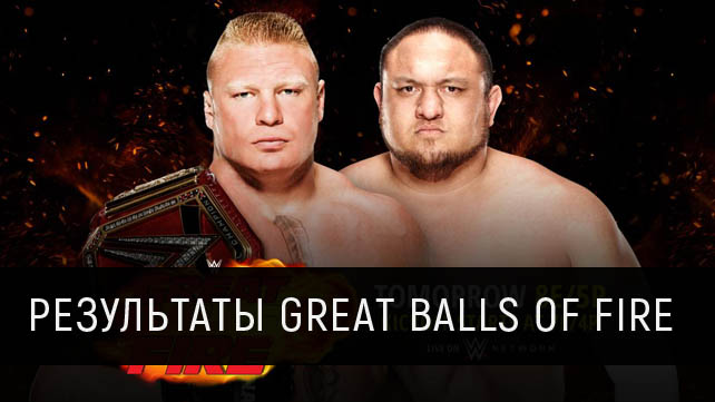 Результаты WWE Great Balls of Fire 2017