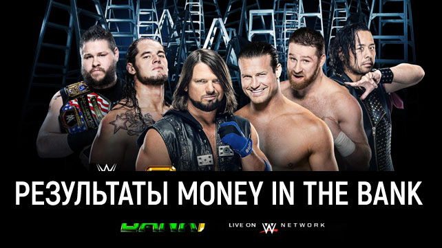 Результаты WWE Money in the Bank 2017