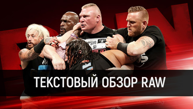 Обзор WWE Monday Night RAW 26.06.2017