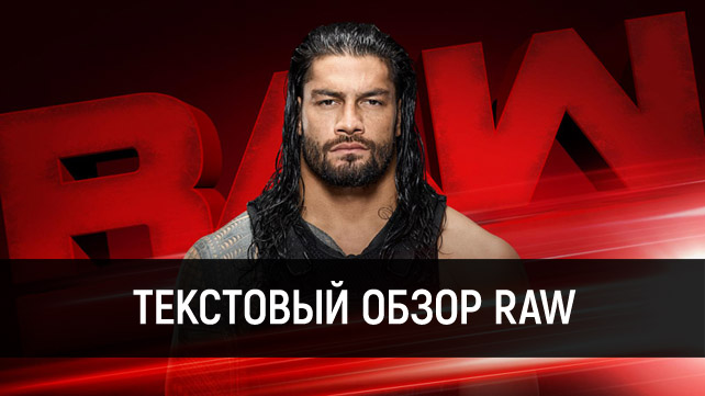 Обзор WWE Monday Night RAW 19.06.2017