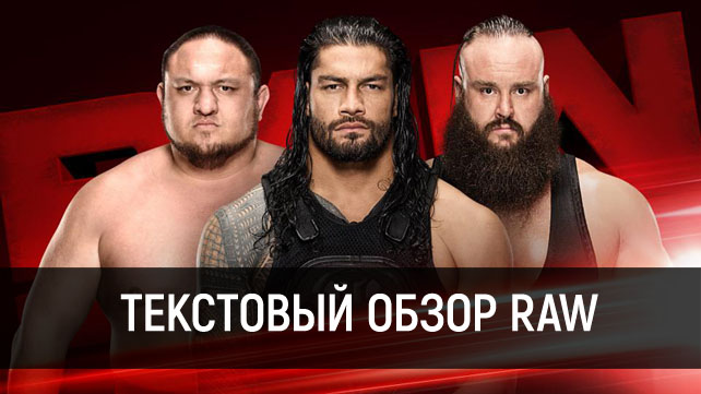 Обзор WWE Monday Night RAW 31.07.2017