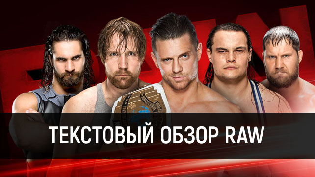 Обзор WWE Monday Night RAW 24.07.2017
