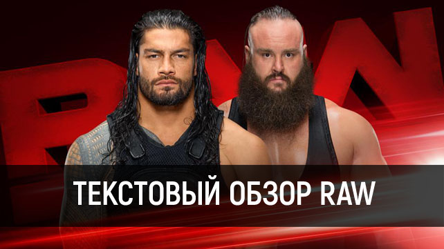 Обзор WWE Monday Night RAW 07.08.2017