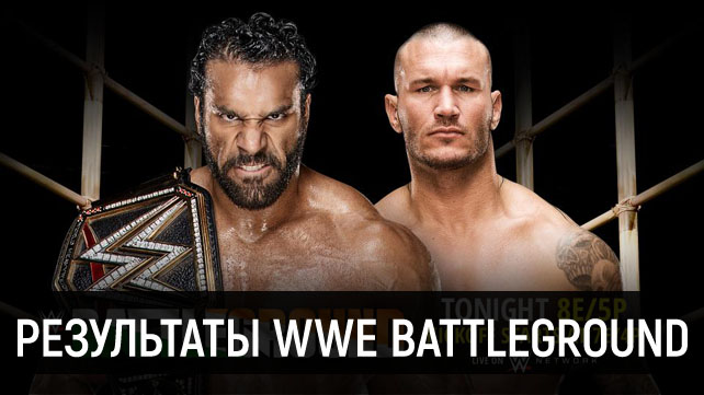 Результаты WWE Battleground 2017