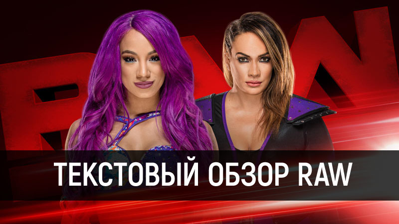 Обзор WWE Monday Night RAW 14.08.2017