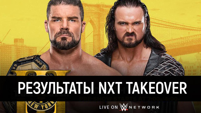 Результаты NXT TakeOver: Brooklyn III