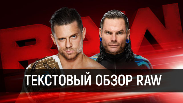 Обзор WWE Monday Night RAW 04.09.2017