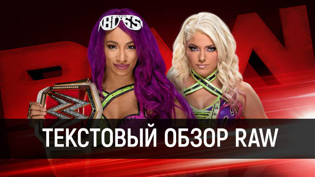 Обзор WWE Monday Night RAW 28.08.2017