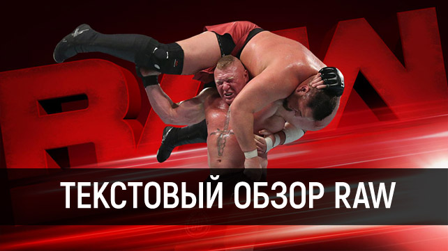 Обзор WWE Monday Night RAW 21.08.2017
