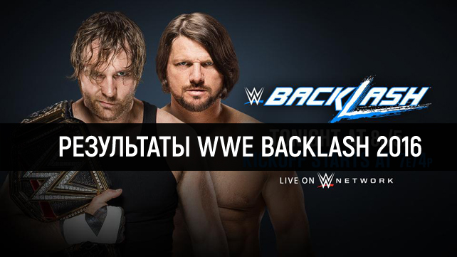Результаты WWE Backlash 2016