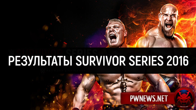 Результаты WWE Survivor Series 2016