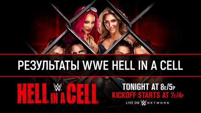 Результаты WWE Hell in a Cell 2016