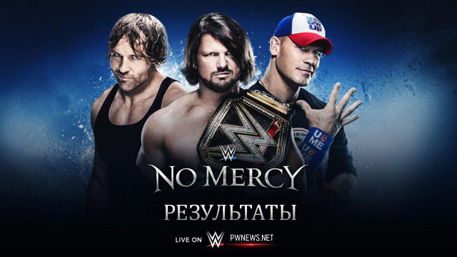 Результаты WWE No Mercy 2016