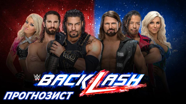 Прогнозист 2018: Backlash 2018