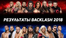 Результаты WWE Backlash 2018