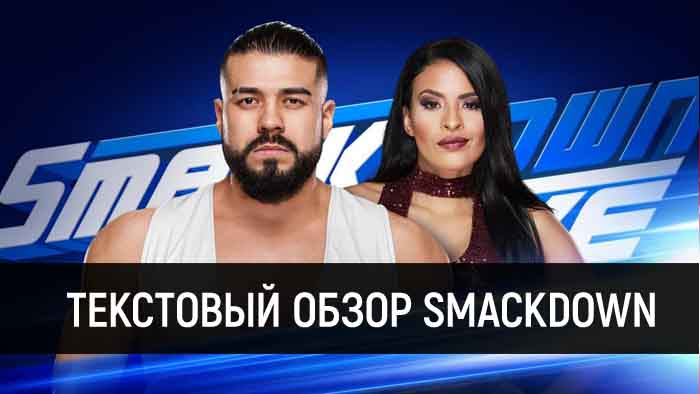 Обзор WWE SmackDown за 15 мая 2018 г...