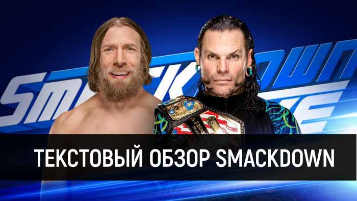 Обзор WWE SmackDown 22 мая 2018