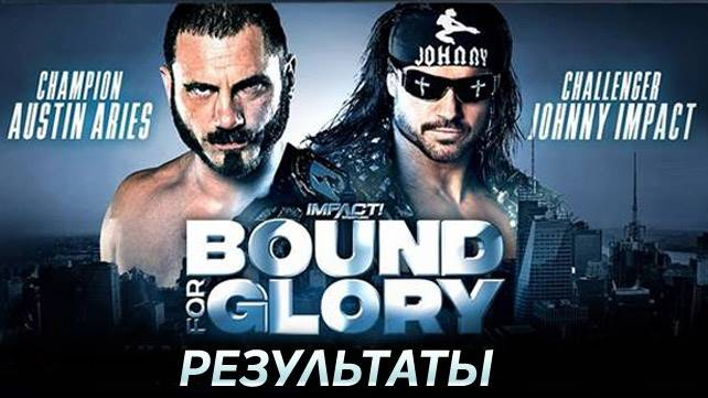 Результаты Impact Wrestling Bound for Glory 2018