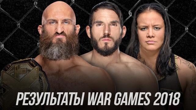 Результаты NXT TakeOver: WarGames II