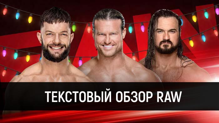 Обзор WWE Monday Night Raw 24.12.201...
