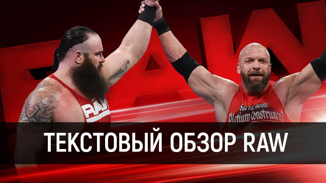 Обзор WWE Monday Night RAW 20.11.2017