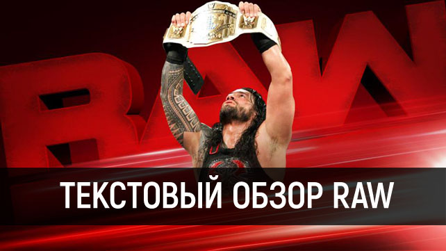 Обзор WWE Monday Night RAW 27.11.2017