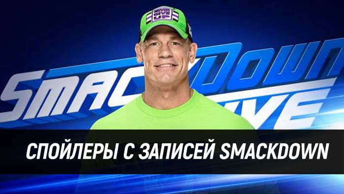 Спойлеры с записей SmackDown Live от 01.01.2019