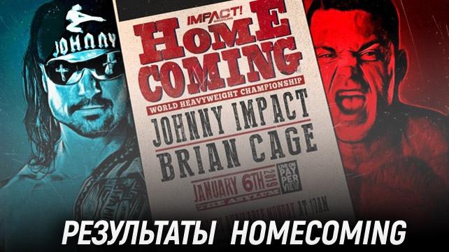 Результаты Impact Wrestling Homecoming 2019