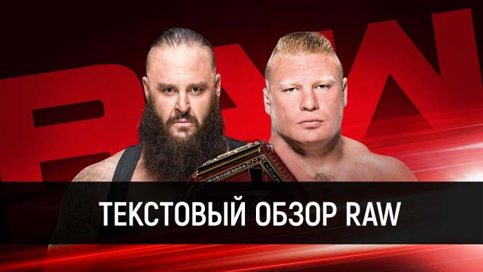 Обзор WWE Monday Night Raw 07.01.2019