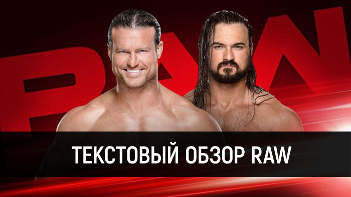 Обзор WWE Monday Night Raw 31.12.201...