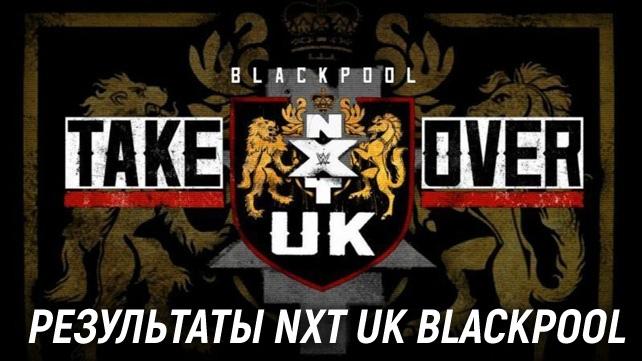 Результаты NXT UK TakeOver: Blackpool