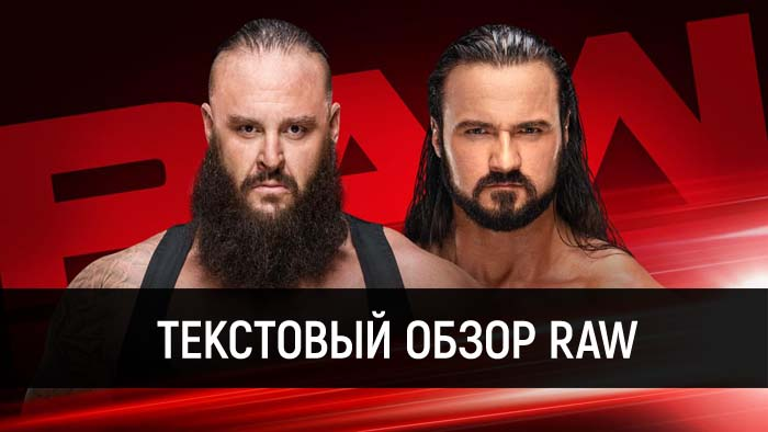 Обзор WWE Monday Night Raw 28.01.201...
