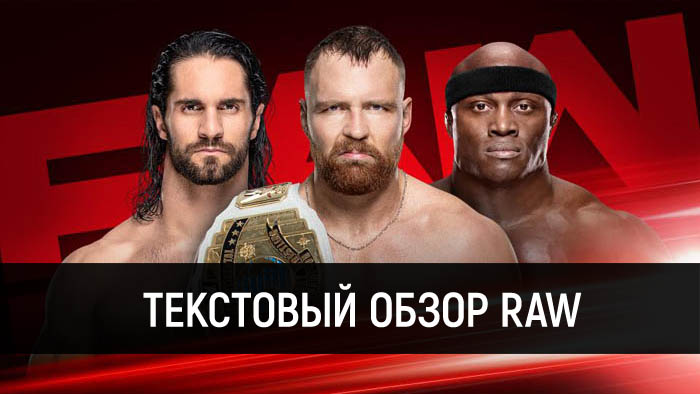 Обзор WWE Monday Night Raw 14.01.2019