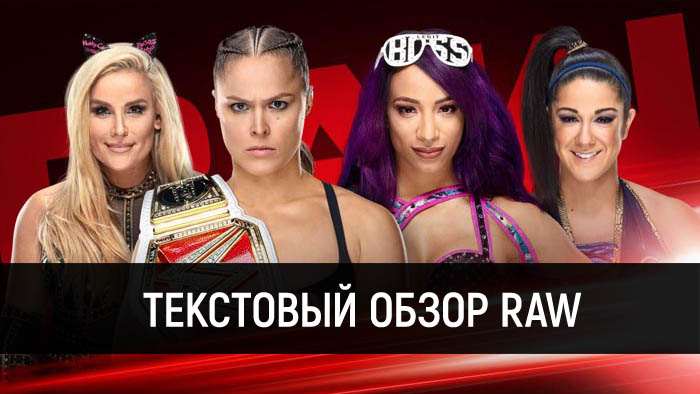 Обзор WWE Monday Night Raw 21.01.201...