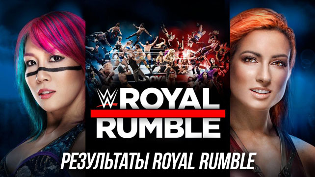 Результаты WWE Royal Rumble 2019