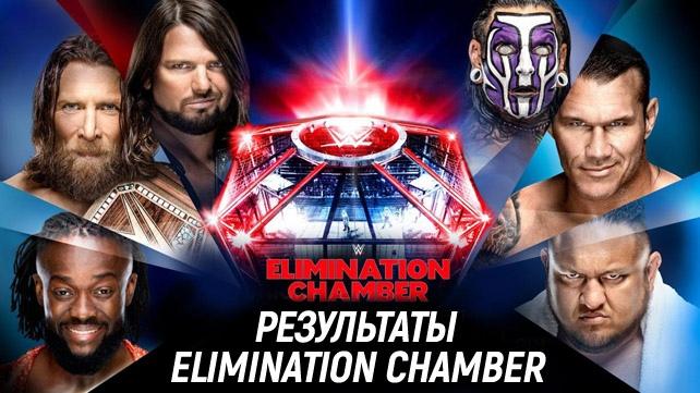 Результаты WWE Elimination Chamber 2019