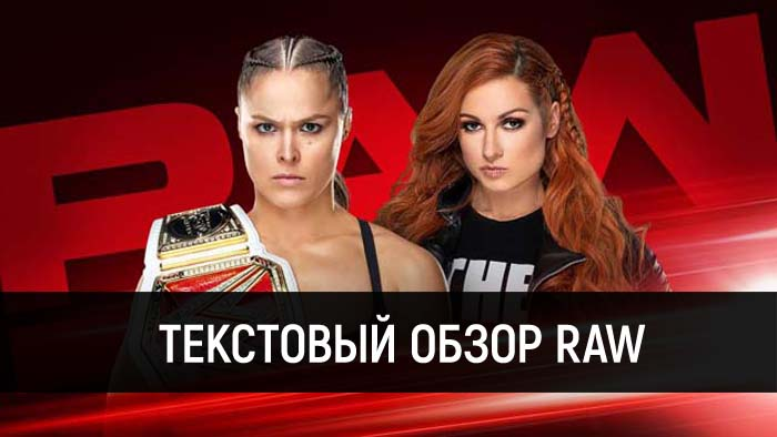 Обзор WWE Monday Night Raw 11.02.201...