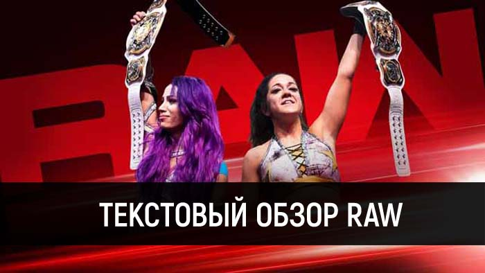 Обзор WWE Monday Night Raw 18.02.201...