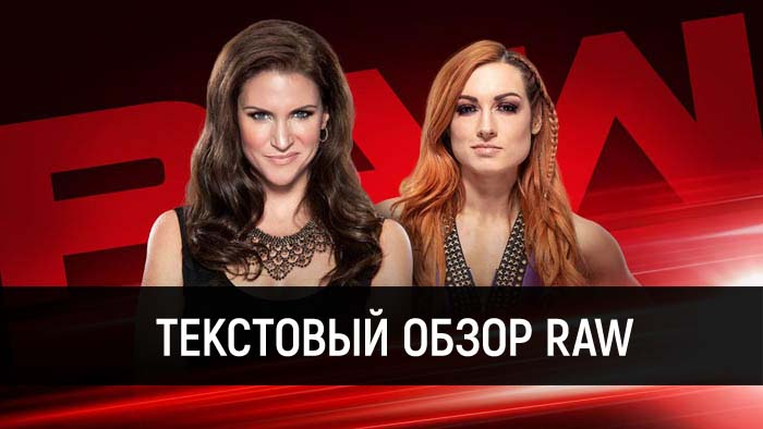 Обзор WWE Monday Night Raw 04.02.201...